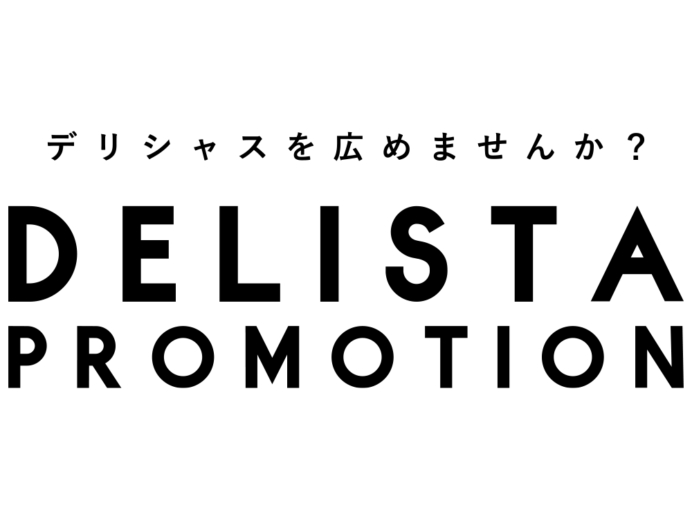 デリスタプロモーション(DELISTA PROMOTION)